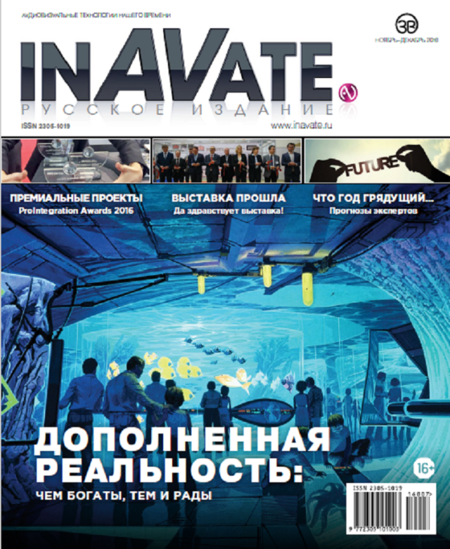 InAVate_DEC16_Cover
