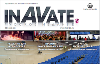 InAVate_JF17_Cover