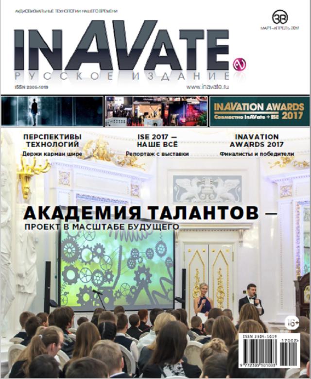 InAVate_MA17_Cover