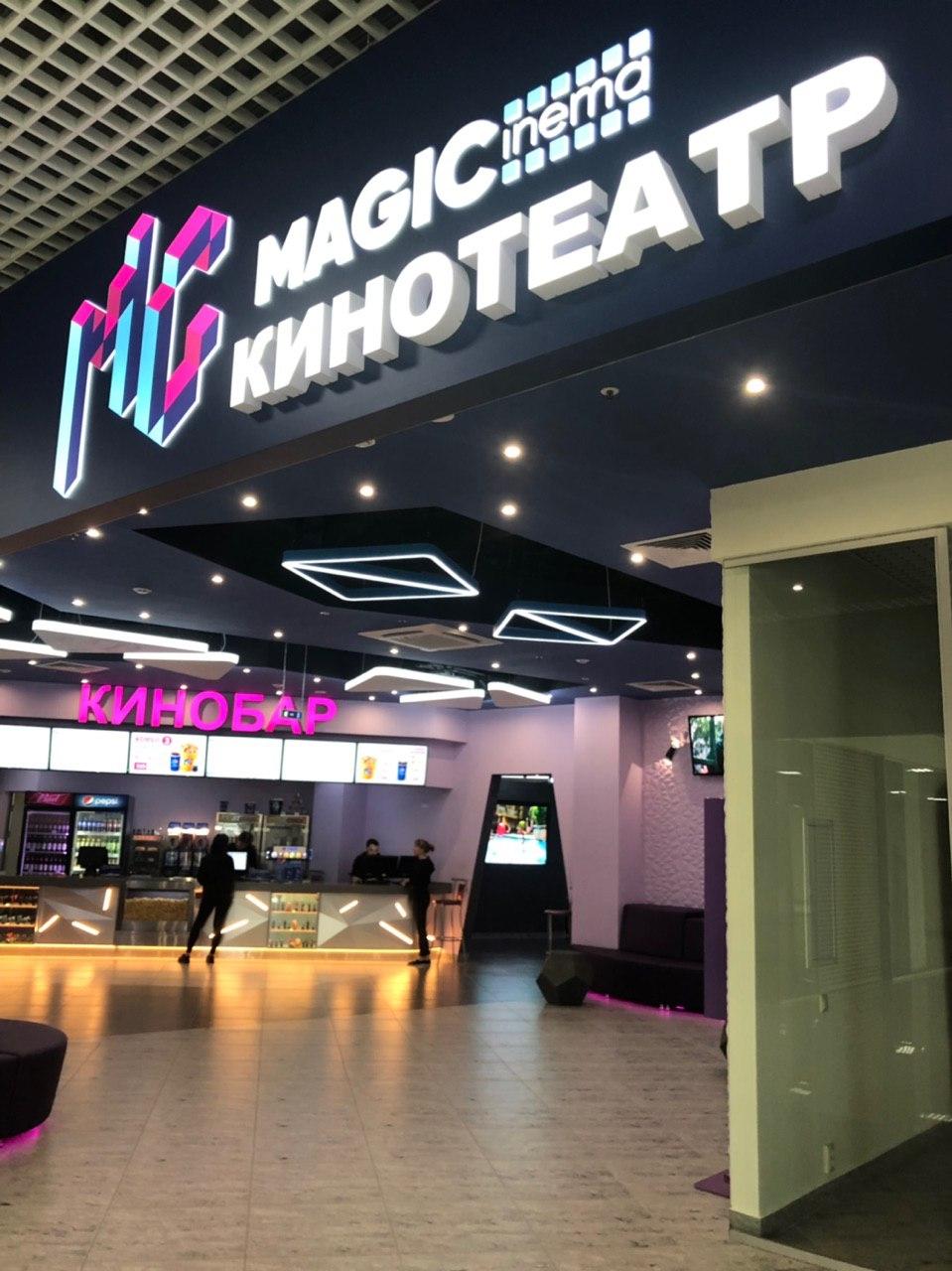 MagicCinema_Russia_4