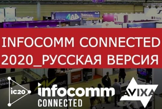 infoComm Connected 2020