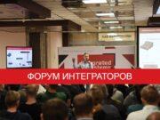 Integrators Forum